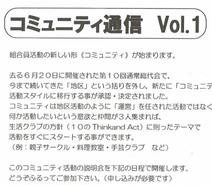 コミュニティ通信 Vol.1