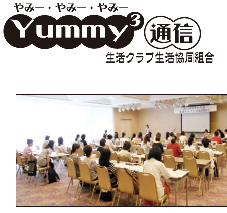 Yummy3 通信 総代会報告号が発行されました
